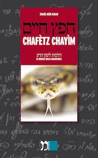 Chafetz Chayim